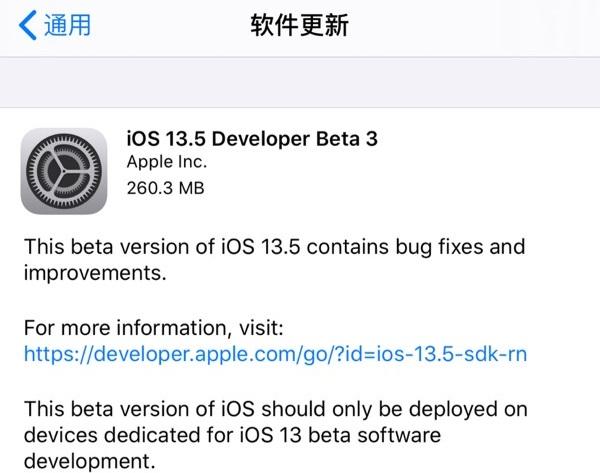 苹果发布 iOS 13.5/iPadOS 13.5 开发者预览版 beta 3