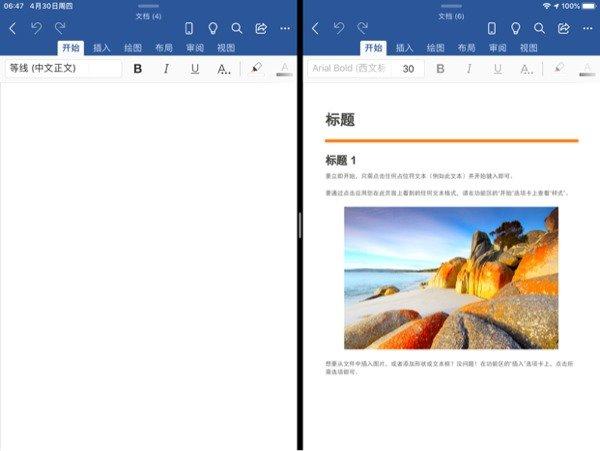 微软开始测试 iPadOS 对 Word 和 PowerPoint 多窗口支持