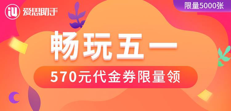 【福利】畅玩五一,570元代金券免费领
