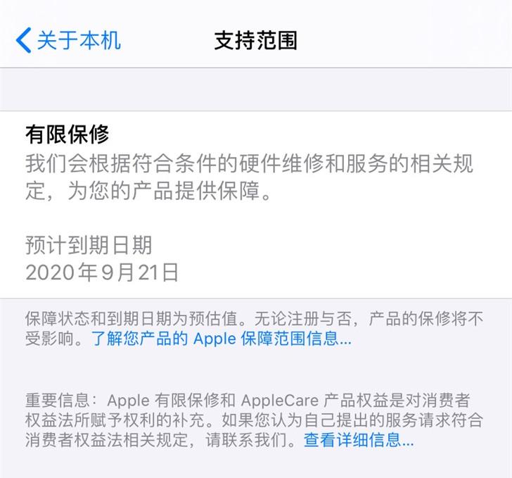 查看保修信息更简单,iOS 13.5 Beta 3设备保修信息优化