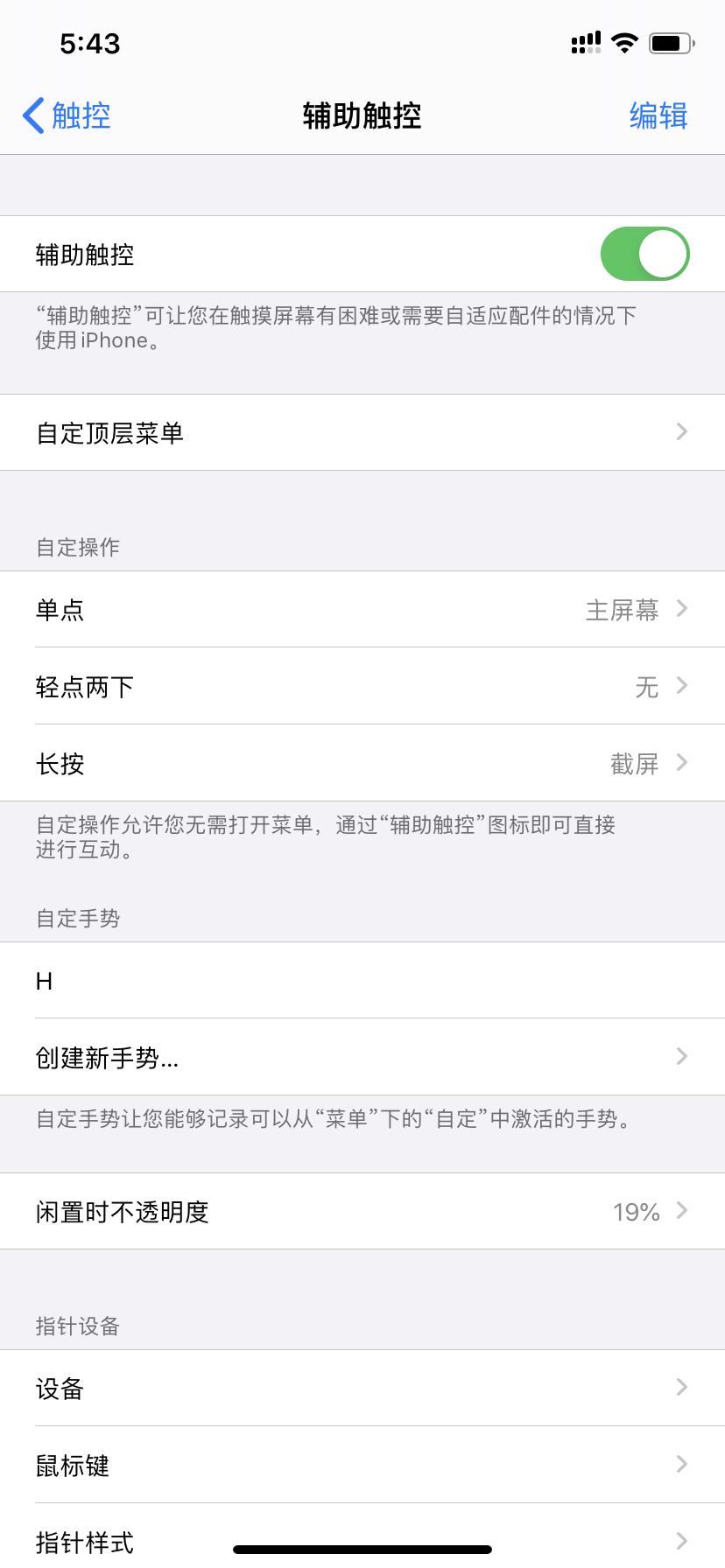 新款iPhone SE如何截屏?iPhone SE截图方法