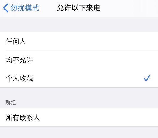 """iPhone 小技巧:如何在就寝时自动开启""""勿扰模式"""""""