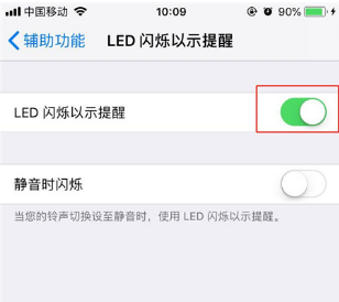 iPhone XR来电闪光功能设置方法