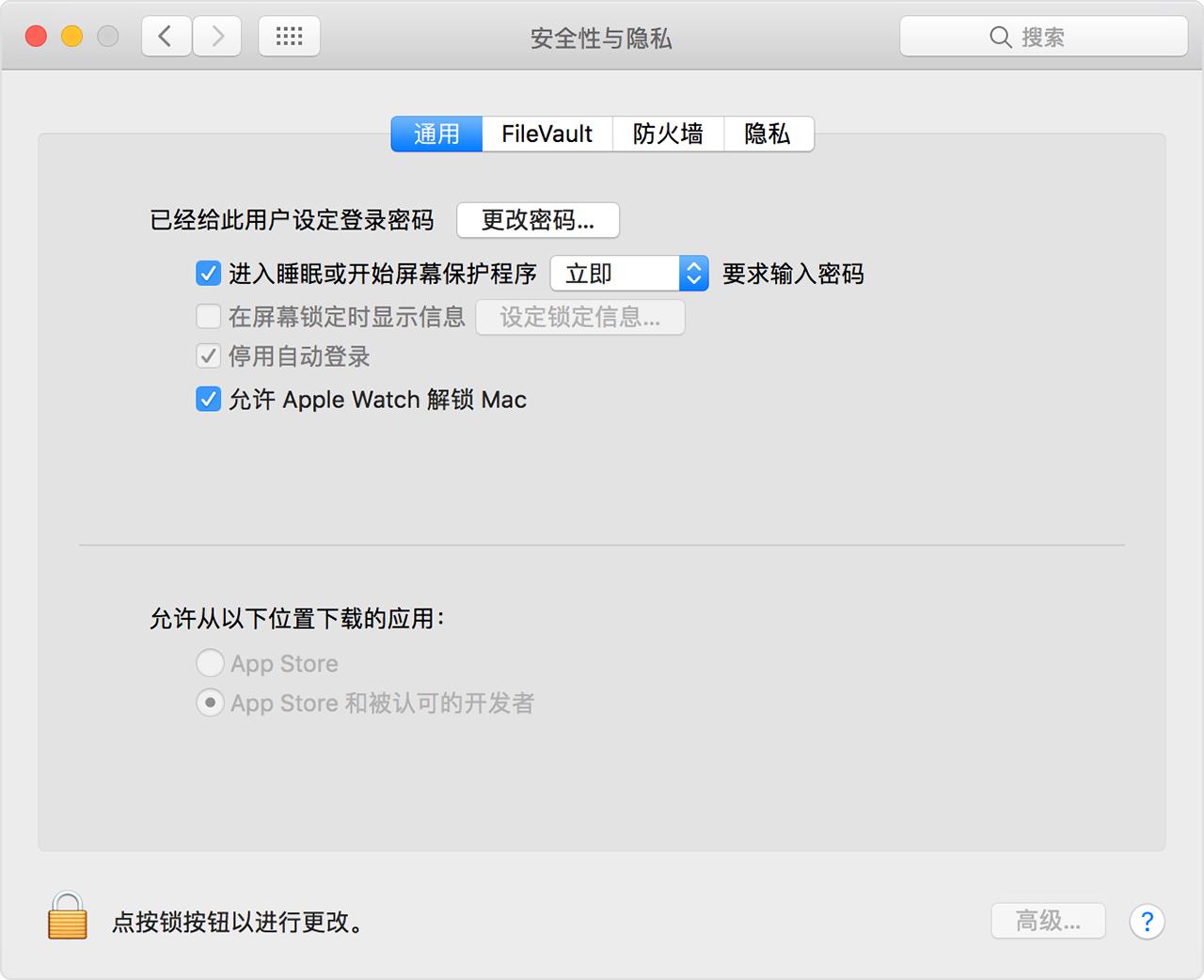 如何借助 Apple Watch 免输密码解锁 Mac?