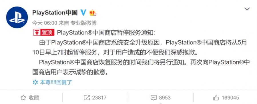 PlayStation中国商店暂停服务,这意味着什么?
