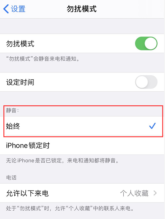 iPhone 开启勿扰模式后仍会有声音和弹窗,如何设置?
