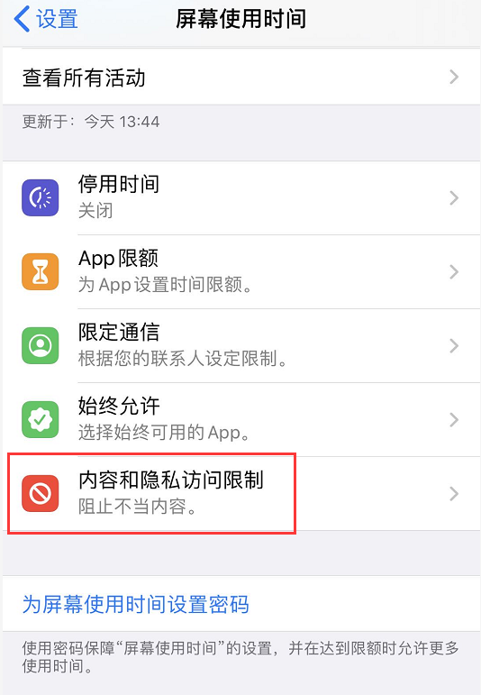"""iPhone 11 设置中找不到""""面容 ID 与密码""""选项了怎么办?"""