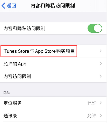 iPhone 如何防止应用内购意外扣费?