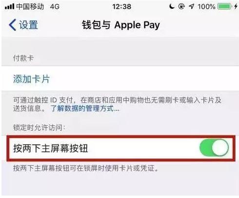 iPhone SE2的NFC功能怎么打开?苹果NFC开启方法