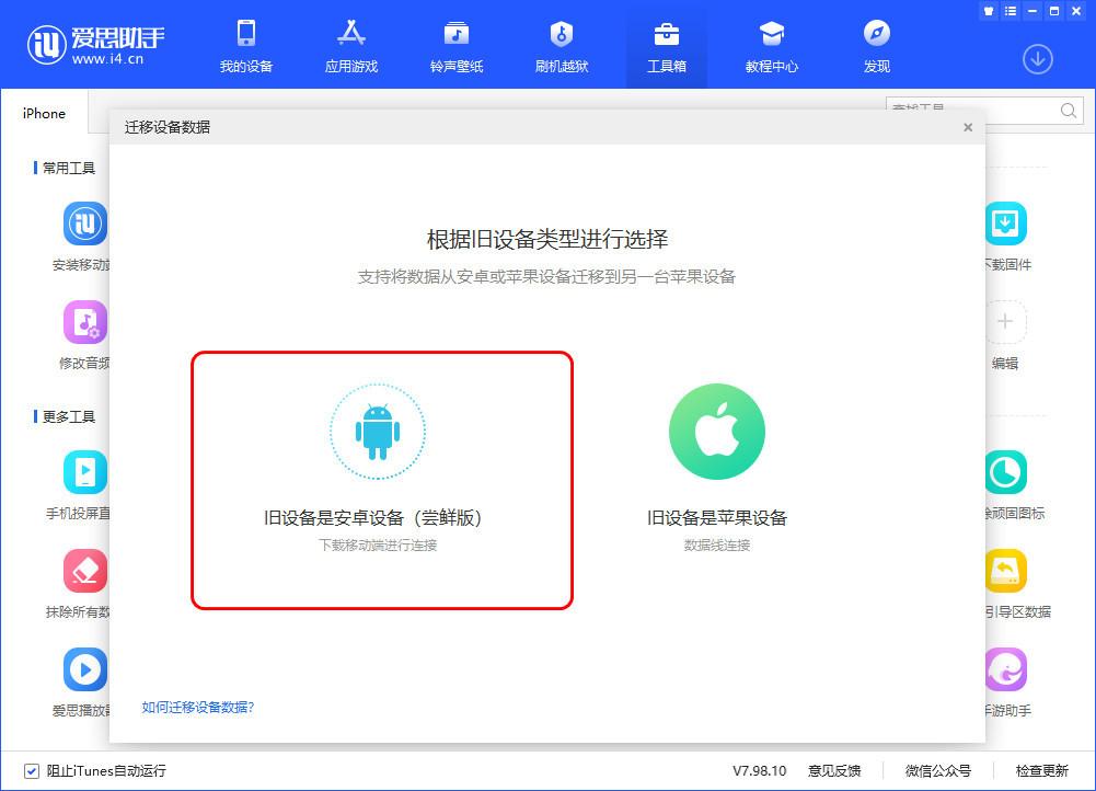 如何将安卓设备上的数据转移到 iPhone SE 2?