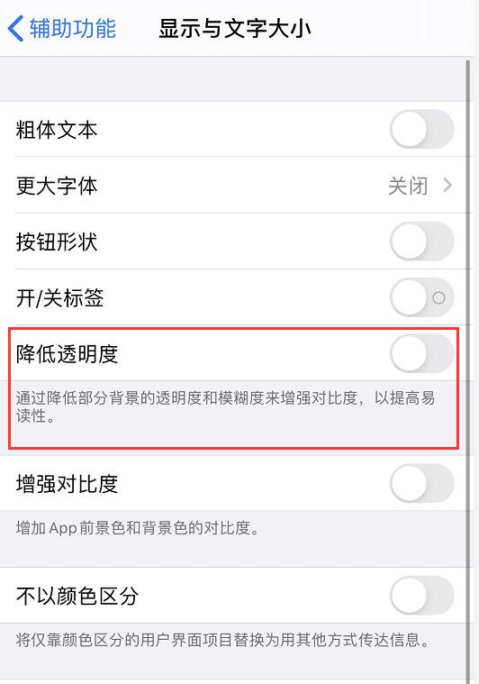 iPhone 控制中心背景显示灰色怎么办?
