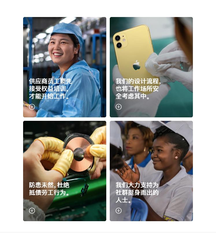 苹果发布最新供应商责任报告,详述应对疫情措施