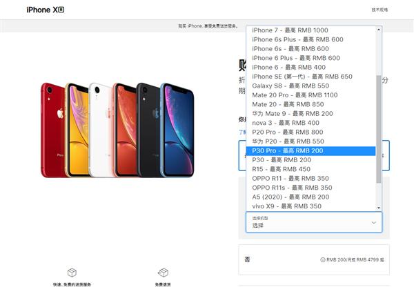 苹果官网支持安卓手机以旧换新:但华为 P30 Pro 顶配仅抵扣 200 元