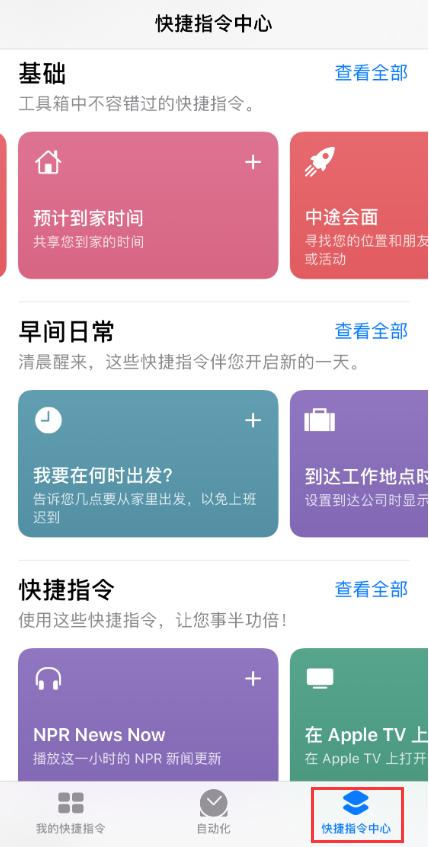 iOS 13 中一个让安卓用户羡慕的功能:快捷指令