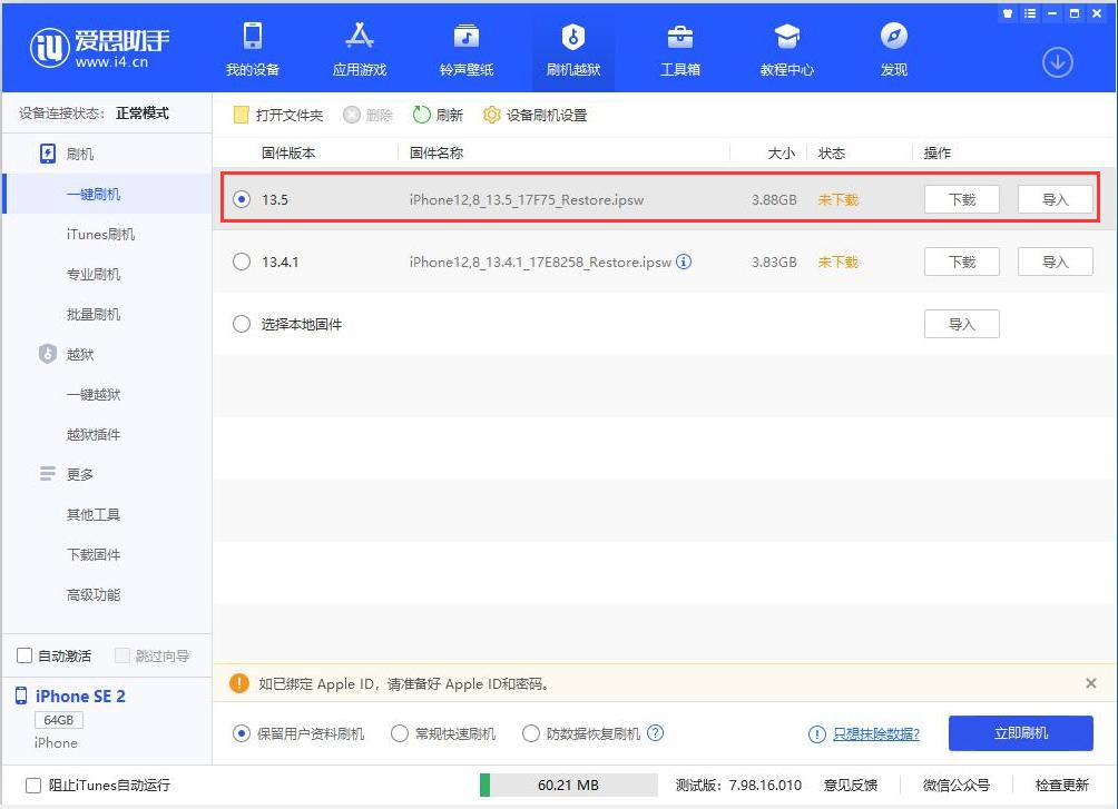 iOS 13.5 GM版更新内容及升级方法