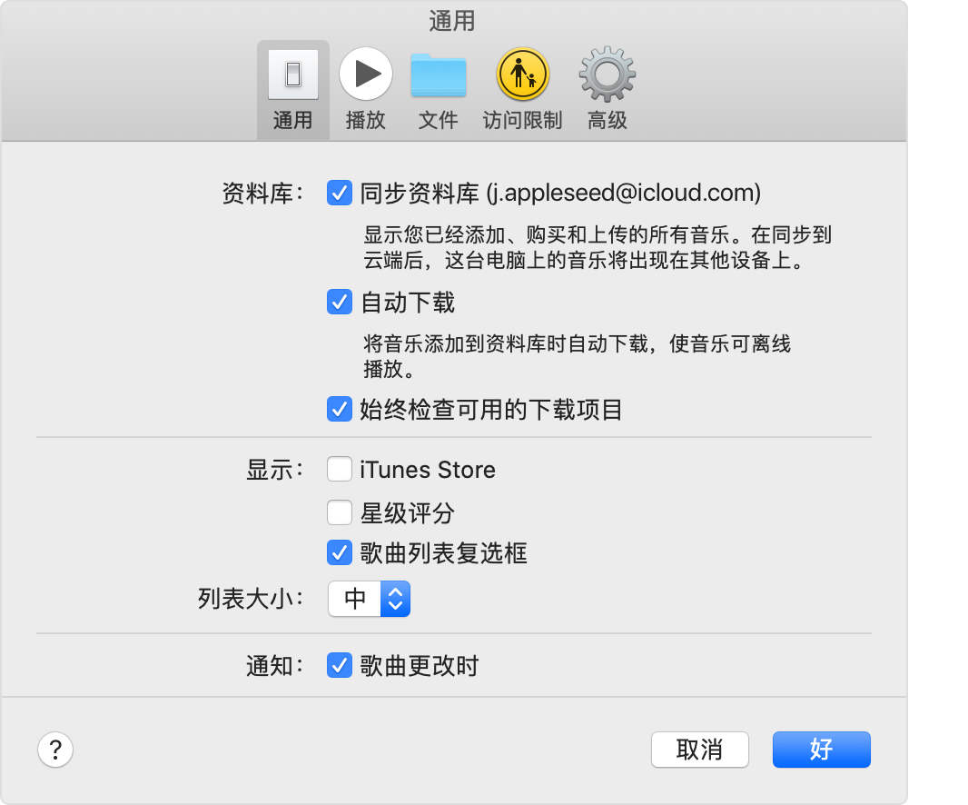 如何在不同设备之间同步 Apple Music 的资料库?