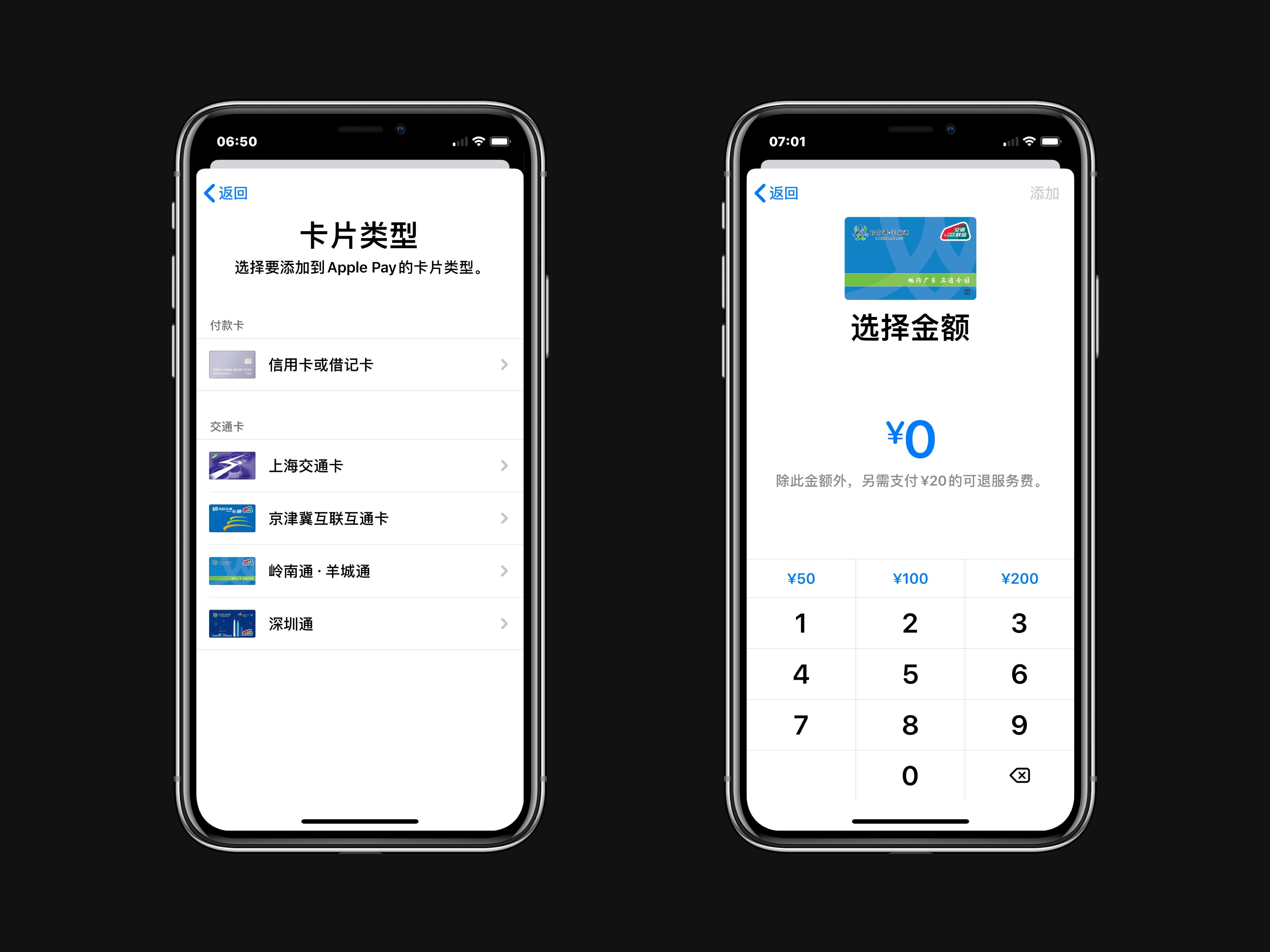 Apple Pay 公交卡正式支持岭南通·羊城通