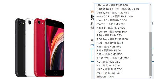 苹果官宣以旧换新支持的机型有哪些?