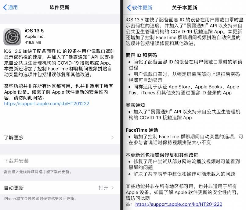 Apple 发布 iOS 与 iPadOS 13.5 正式版,改善 Face ID 体验