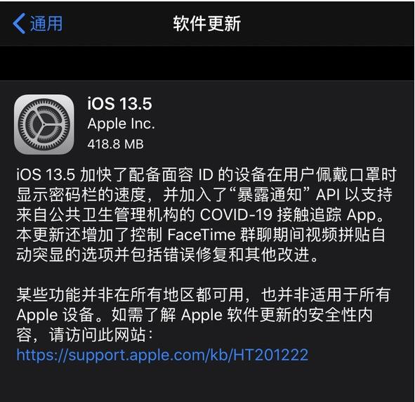 iOS/iPadOS 13.5正式版更新内容汇总