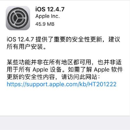 Apple 推送 iOS 12.4.7 系统更新,旧款机型独享