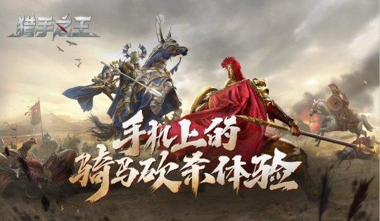 骑砍手游《猎手之王》亮相520发布会 公测时间定档7月16日