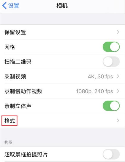 如何更改 iPhone 照片格式?