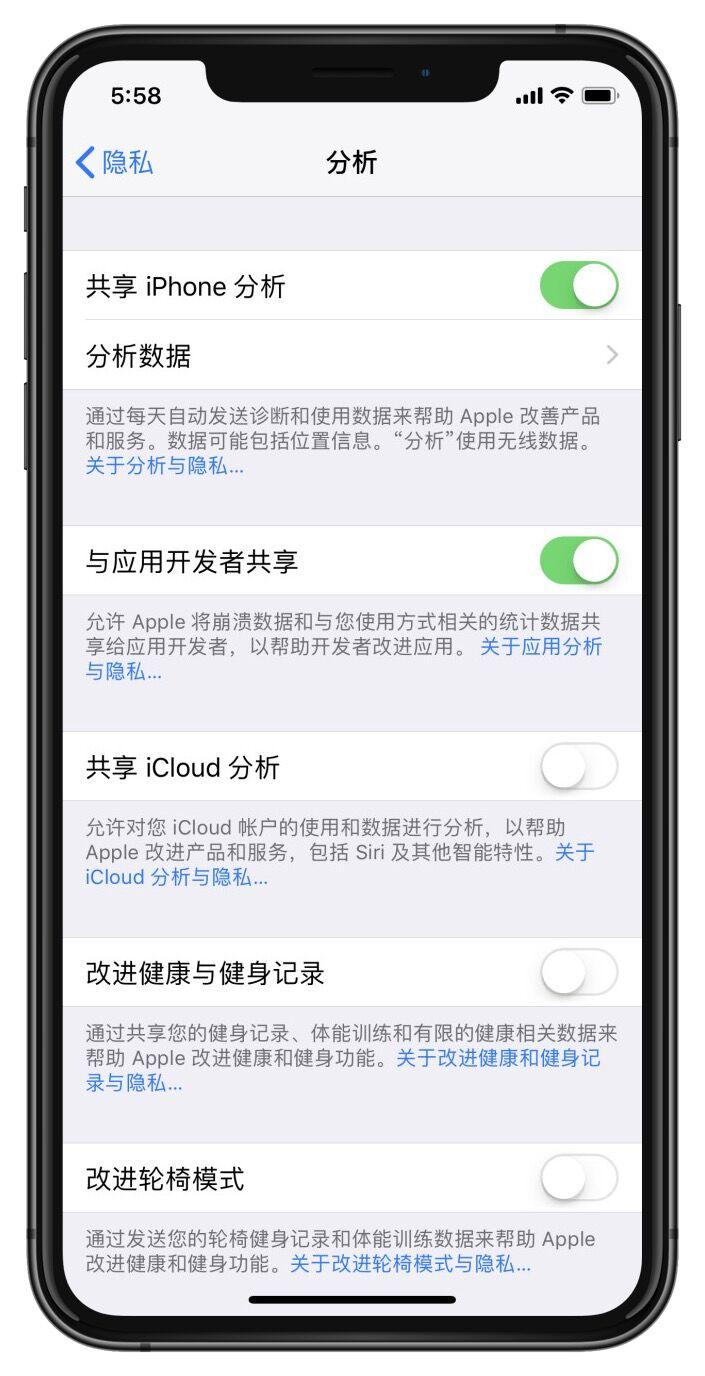 """开启""""共享 iPhone 分析""""后会发送什么,有哪些影响?"""