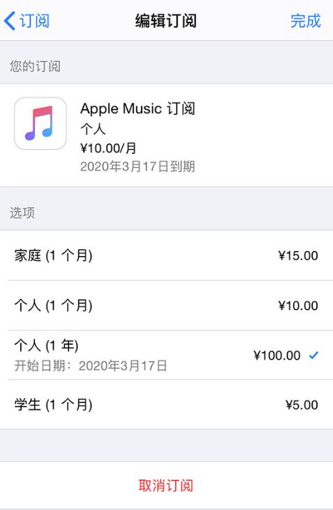 iPhone 如何查看和管理 App 购买项目?