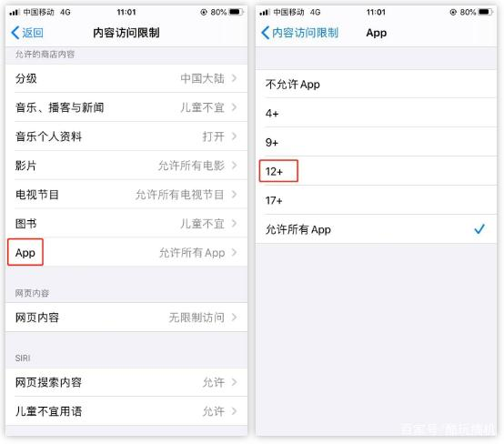 iPhone用户如何保护隐私?收好这份指南