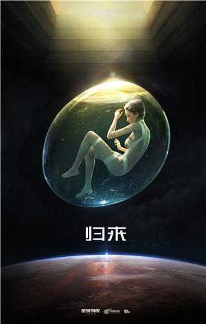 EVE手游的科幻野心和文化构筑