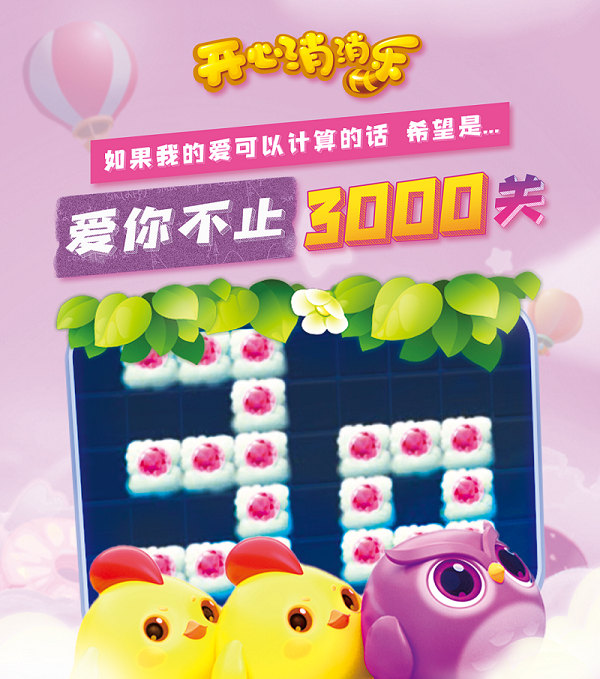 """3000关get√ """"治愈系消除手游""""《开心消消乐》为何始终令人着迷?"""