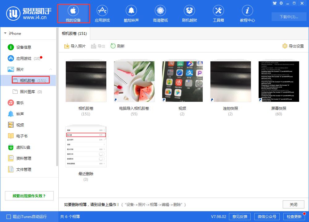 更新 iOS 系统出现提示储存空间不足怎么办?