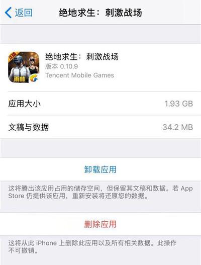 App Store 最新 Bug 已修复,覆盖安装应用即可解决