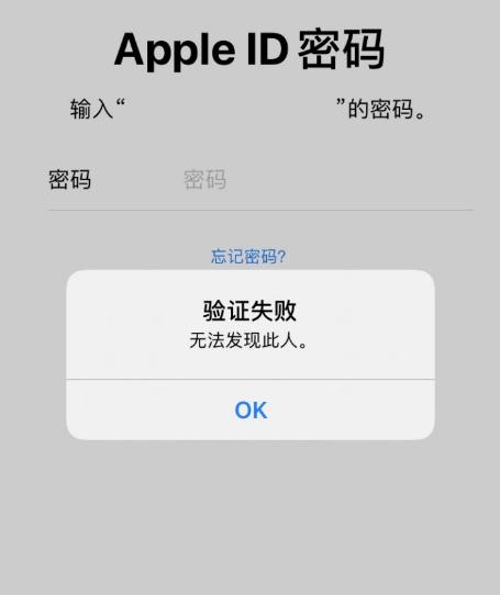 在删除 Apple ID 之前要注意什么?