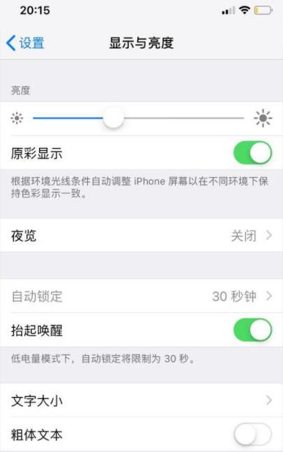 iPhone 抬起唤醒功能增加耗电?实测可以忽略不计