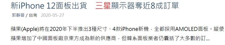 DigiTimes:三星显示夺得苹果 iPhone12 屏幕的近八成订单