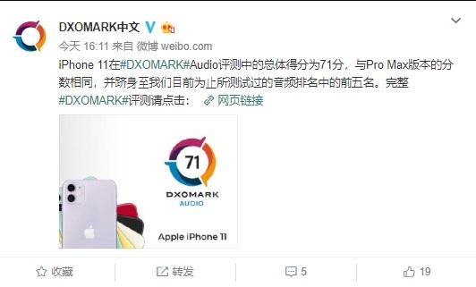 DXO 公布苹果 iPhone 11 音频得分:总分71分,跻身前五