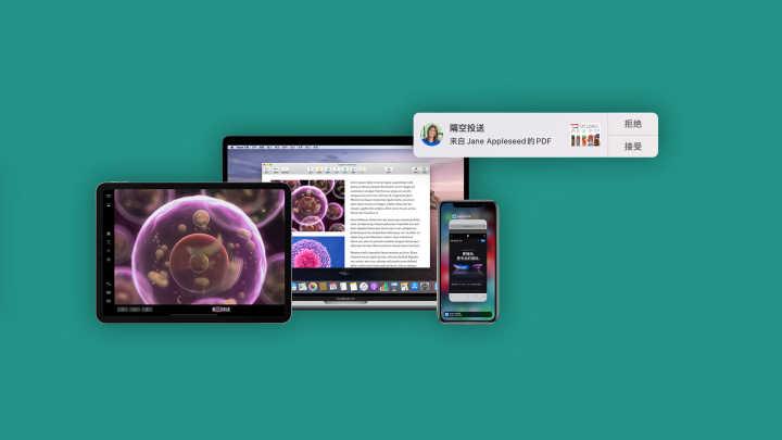 拥有两台以上苹果设备时如何体验苹果生态的乐趣?