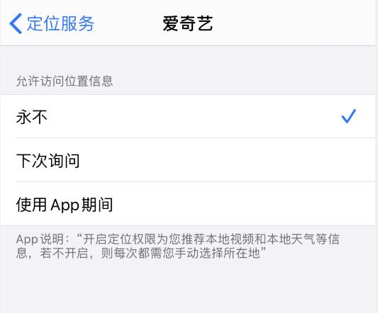 查看和管理 iPhone 应用访问位置数据的权限