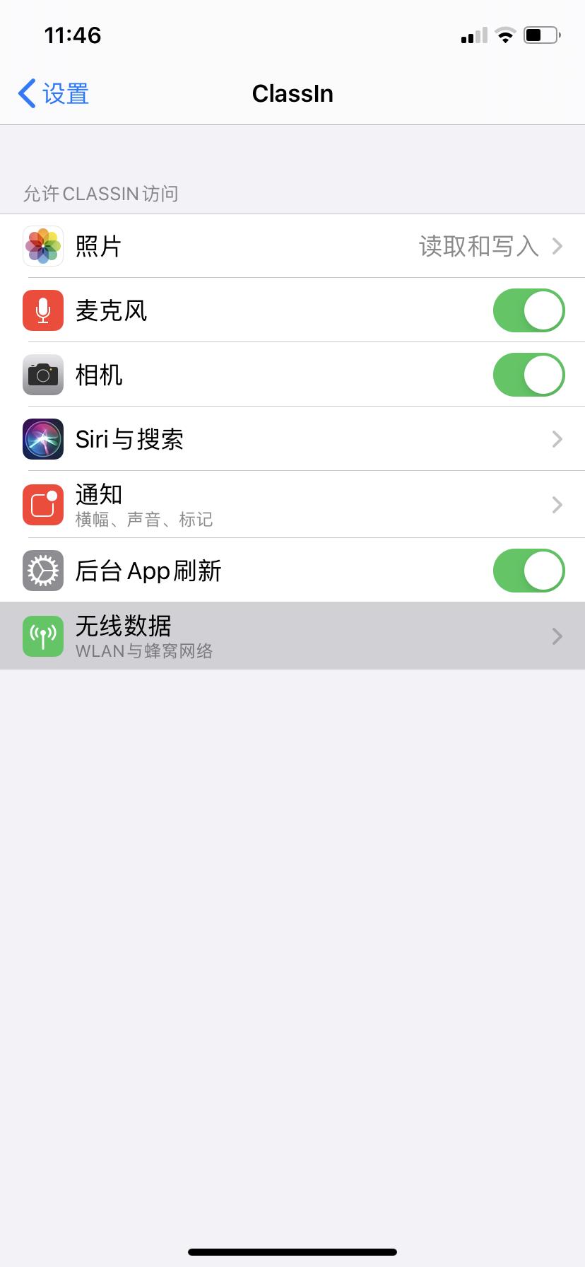 無法更改app的蜂窩數據使用權限怎么辦?