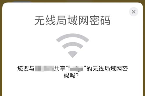 iPhone XR如何取消共享無線密碼彈窗?