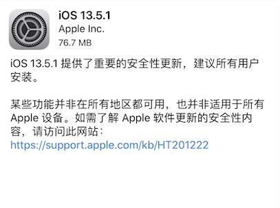 Apple 发布 iOS 与 iPadOS 13.5.1 正式版,封堵 Unc0ver 越狱漏洞