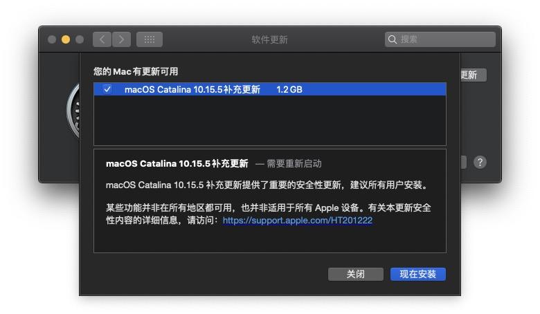 Apple 发布 macOS Catalina 10.15.5 补充更新