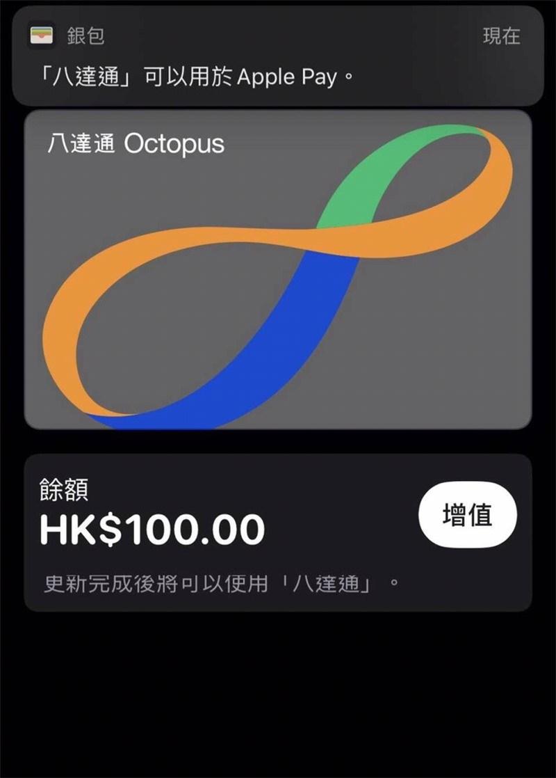 Apple Pay 正式支持香港八达通 Octopus 交通卡