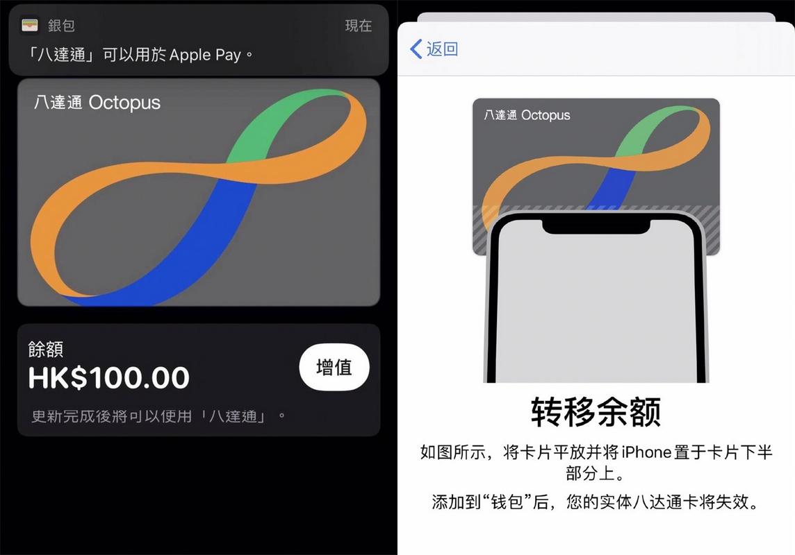 iOS 13.5.1 可用,Apple Pay 已支持添加八达通卡