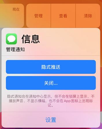 """在 iPhone 上如何将通知设置为""""隐式推送""""?"""