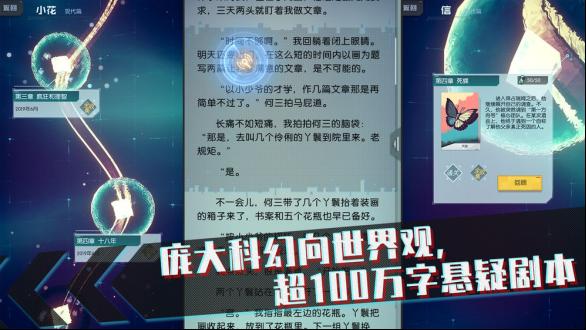 """120万字剧本,TapTap 9.6分,这款""""集体失忆""""的新型科幻悬疑视觉小说怎么""""玩""""?"""