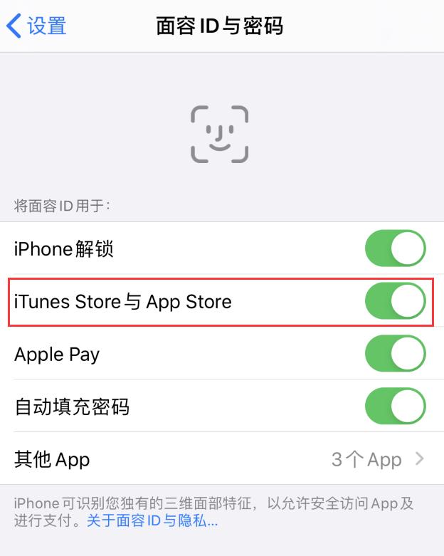 苹果 App Store 下载应用总是要输入密码,如何设置?