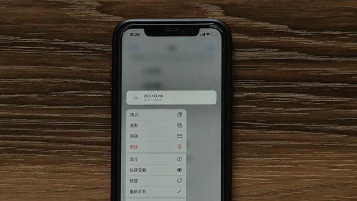 iOS 13 中的「文件」应用有哪些功能?
